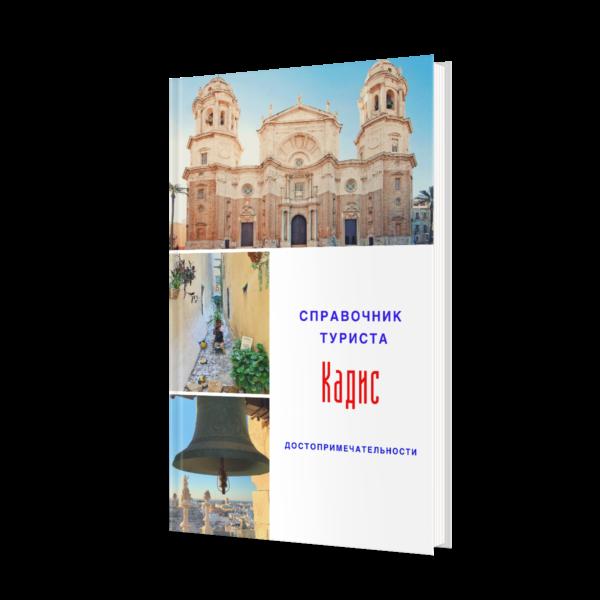 Книга Справочник туриста Кадис фото
