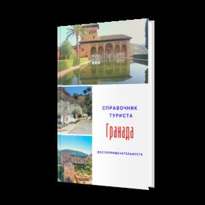 Книга Справочник туриста Гранада фото
