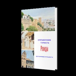 Книга Справочник туриста Ронда фото