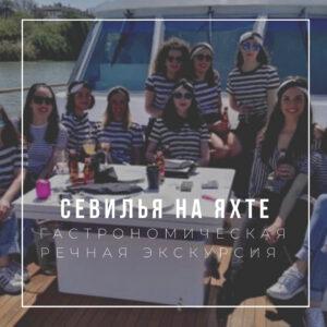Севилья на яхте экскурсия фото
